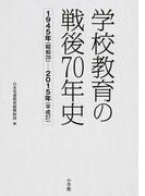 学校教育の戦後70年史 1945年(昭和20)〜2015年(平成27)