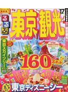 るるぶ東京観光 '17