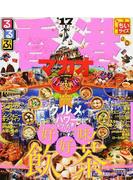 るるぶ香港マカオ ちいサイズ '17