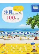沖縄でしたい100のこと したいこと、見つかる!南国旅のスタイルガイド