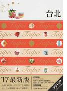 台北 '17最新版