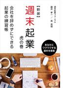 【新装】週末起業 虎の巻