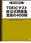 ≪期間限定50%OFF≫[音声DL付]TOEIC(R)テスト 非公式問題集 至高の400問