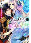 黒の皇帝と無垢な花嫁【イラスト付】(ティアラ文庫)
