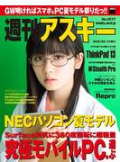 週刊アスキー No.1077 (2016年5月10日発行)