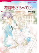 花嫁をさらって セット(ハーレクインコミックス)