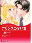 三つのティアラ セット(ハーレクインコミックス)