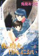 夜の燈火と日向のにおい(5)(YKコミックス)
