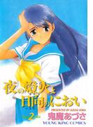 夜の燈火と日向のにおい(2)(YKコミックス)