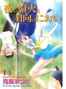 夜の燈火と日向のにおい(1)(YKコミックス)