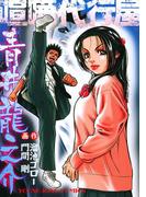 喧嘩代行屋青井龍之介(YKコミックス)