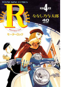 モーターロック(4)(YKコミックス)