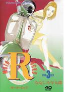 モーターロック(3)(YKコミックス)