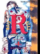 モーターロック(1)(YKコミックス)