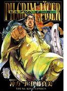 ピルグリム・イェーガー(5)(YKコミックス)