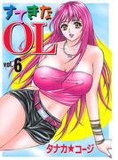 すてきなOL(6)(YCコミックス)