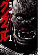グングニル(YKコミックス)