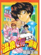 温泉女将一直線(1)(YKコミックス)