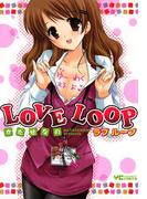 LOVE LOOP(YCコミックス)
