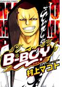 B-BOY(YKコミックス)