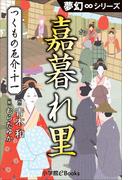 夢幻∞シリーズ つくもの厄介11 嘉暮れ里(かくれざと)(夢幻∞シリーズ)