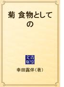 菊 食物としての(青空文庫)