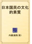 日本国民の文化的素質(青空文庫)