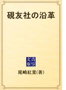 硯友社の沿革(青空文庫)