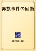 赤旗事件の回顧(青空文庫)