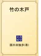竹の木戸(青空文庫)
