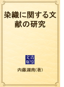 染織に関する文献の研究(青空文庫)