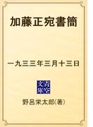 加藤正宛書簡 一九三三年三月十三日(青空文庫)