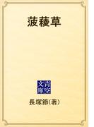 菠薐草(青空文庫)