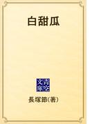 白甜瓜(青空文庫)
