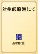 対州厳原港にて(青空文庫)