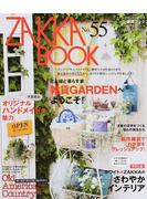 ZAKKA BOOK No.55 過去最多の457点から、おうちで雑貨ショッピングを楽しんで!