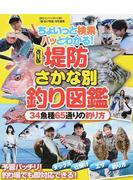 堤防さかな別釣り図鑑 ちょいっと検索パッとわかる! 34魚種65通りの釣り方 改訂版