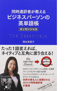 同時通訳者が教えるビジネスパーソンの英単語帳〈エッセンシャル〉
