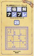 究極難解ナンプレ 最上級者向けナンバープレース 26