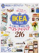 IKEAのベストアイディア 毎日がもっと楽しくなる! IKEAグッズがもっと楽しく便利になるベストアイディア216