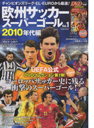 欧州サッカースーパーゴール Vol.1 2010年代編 付属資料:DVD-VIDEO(1枚)