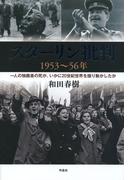 スターリン批判 1953〜56年 一人の独裁者の死が、いかに20世紀世界を揺り動かしたか