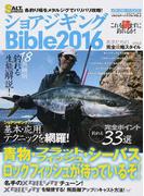 ショアジギングBible 2016