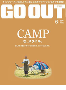 OUTDOOR STYLE GO OUT 2016年6月号 Vol.80(GO OUT)