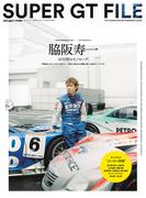 auto sport特別編集 SUPER GT FILE(AUTOSPORT)