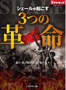シェールが起こす3つの革命(週刊ダイヤモンド 特集BOOKS Vol.13)(週刊ダイヤモンド 特集BOOKS)