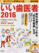 """いい歯医者 2016 歯科治療ではじめる""""長生き健康""""生活"""