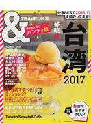 &TRAVEL台湾 ハンディ版 2017