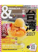 &TRAVEL台湾 2017