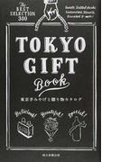 東京手みやげと贈り物カタログ The BEST SELECTION 300